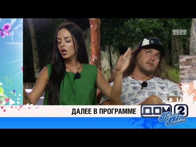 ДОМ-2 Город любви 4701 день Вечерний эфир (24.03.2017)