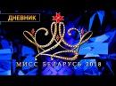 Дневник «Мисс Беларусь-2018» 04.02.2018