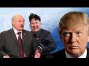Дрэс-код Лукашэнкі і Трампа Дресс-код Лукашенко и Трампа