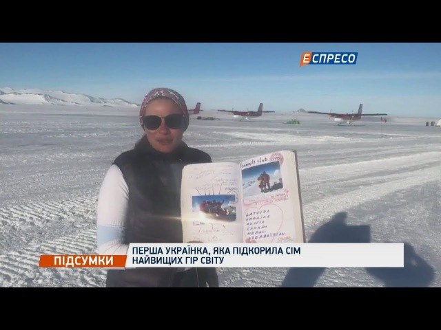 Перша українка, яка підкорила сім найвищих гір світу