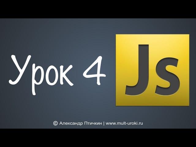 Уроки Javascript с нуля. Урок 4 - Условные операторы if, else, else if. Тернарный оператор ?