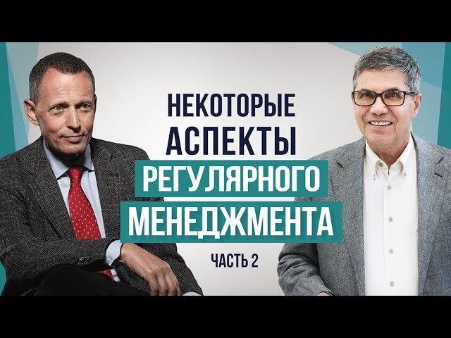 Беседа Владимира Тарасова и Александра Фридмана. Часть 2