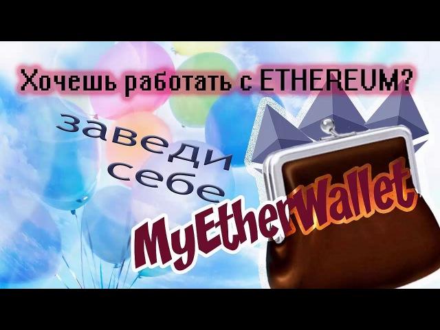КАК СОЗДАТЬ ETHEREUM КОШЕЛЁК MyEtherWallet