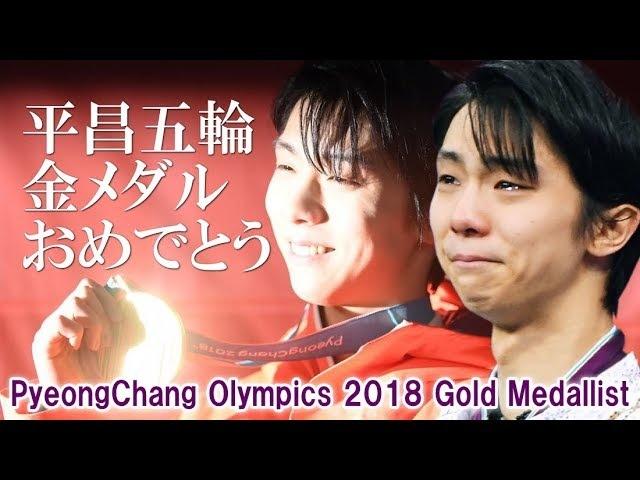 羽生結弦 MAD 平昌五輪金メダルおめでとう yuzuru hanyu 2018 PyeongChang Olympics Gold Medal Congratulations
