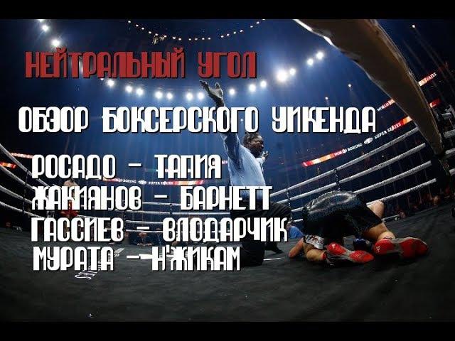 Обзор боксерского уикенда: Гассиев - Влодарчик, Жакиянов - Барнетт | Нейтральный ...