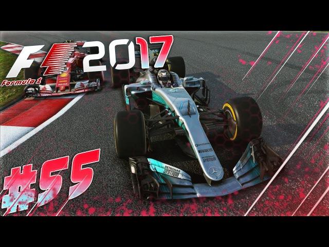 F1 2017 КАРЬЕРА 55 - ЭТА ИГРА СВЕРХРАЗУМ
