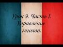 Французский язык Урок 9 Управление глаголов часть 1