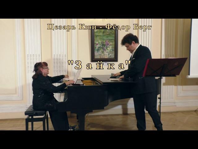 Зимняя берёзка Зайка 05 03 2017 Oleg Bezinskikh countertenor, Galina Senina piano