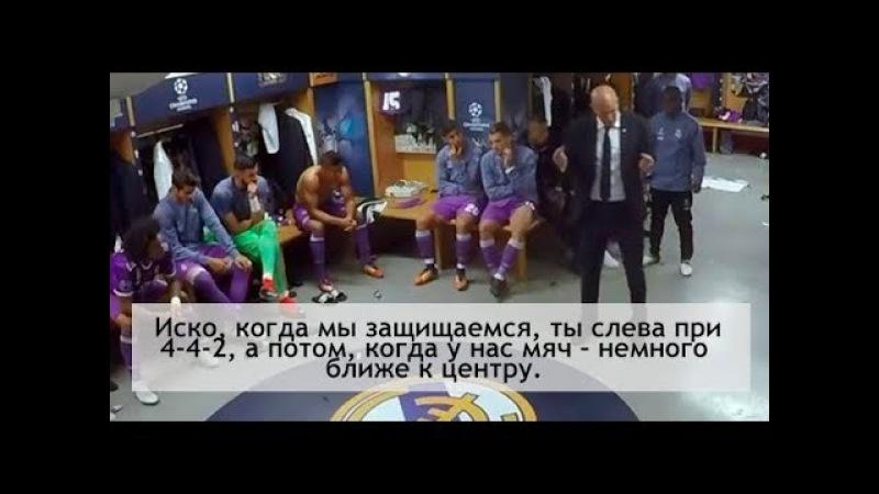 Речь Зидана в перерыве финала Лиги чемпионов русский перевод