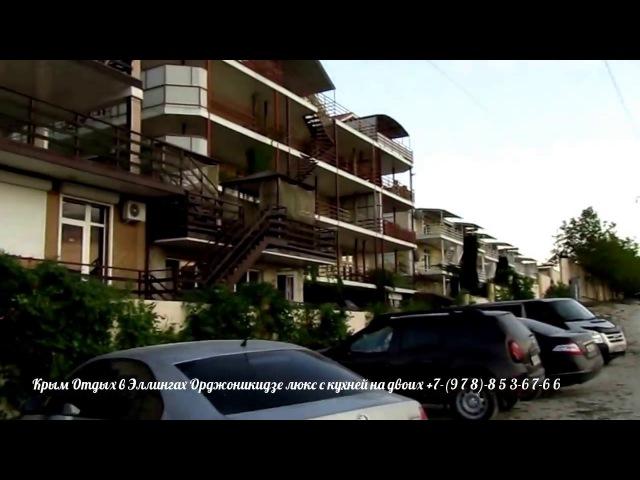 Эллинг в Орджоникидзе - люкс на двоих 7-978-8 5 3-6 7-6 6