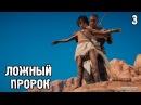 Прохождение игры Assassin's Creed: Origins ◀3▶ Охота с сыном, гибель