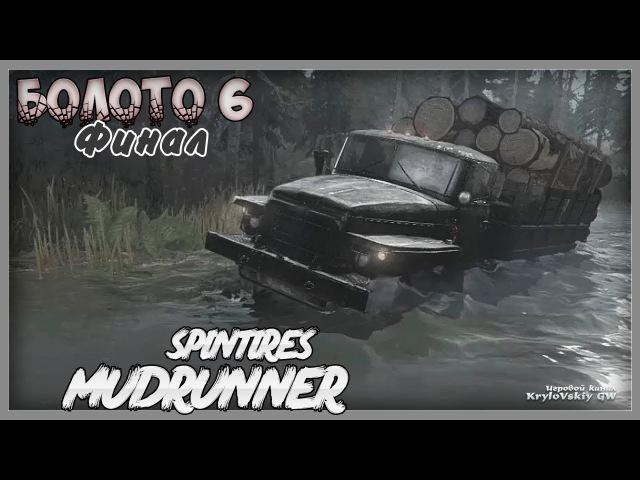 Gameplay Spintires: MudRunner ◀15▶ Последняя ходка, карта Болото ФИНИШ