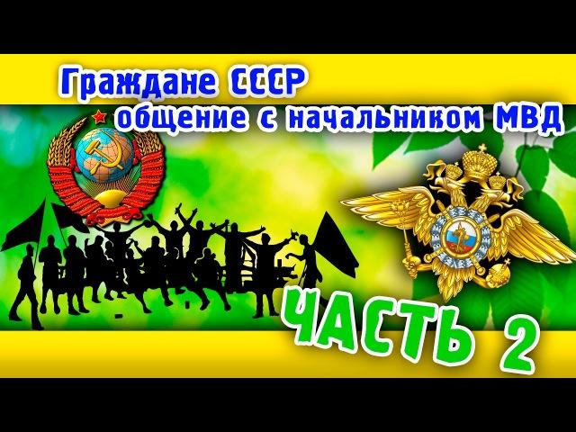Разговор с начальником МВД часть 2 Граждане СССР Сахалин