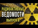 ☢ Радиоактивные Ведомости. Выпуск 6 [Олег Айзон]