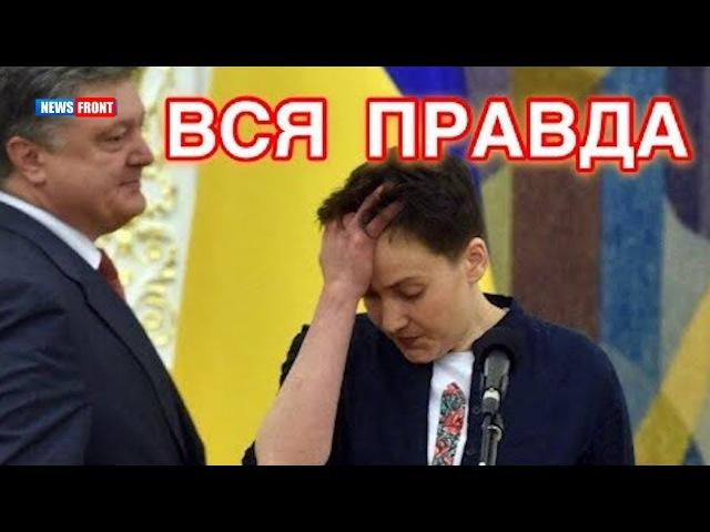 Савченко призналась, как готовила заговор против Порошенко - Семченко