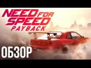 Need For Speed Payback Жажда микротранзакций Обзор Review
