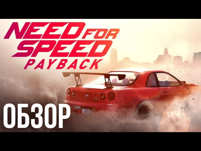Need For Speed: Payback - Жажда микротранзакций (Обзор/Review)