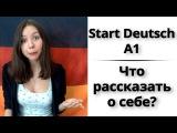 1. Как подготовиться к экзамену Start Deutsch A1 Немецкий. Устная часть. Рассказ о себе