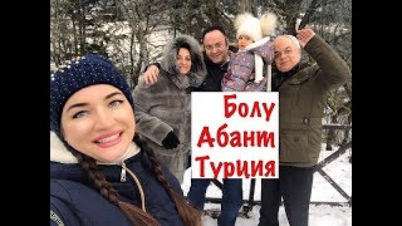 БОЛУ АБАНТ ТУРЦИЯ