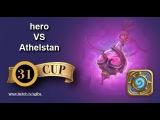 SGL HS Cup #31 hero VS Athelstan