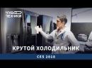 Смотрим самый крутой холодильник LG ИТОГИ КОНКУРСА