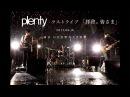 Plenty ラストライブ「拝啓。皆さま」 17.09.16 日比谷野外大音楽堂【アンコール 1230