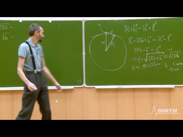 Математический анализ Алексей Савватеев и Александр Тонис Лекция 1 1 Как далеко видно с горы