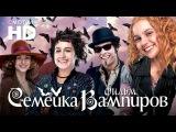 Семейка Вампиров  Семейная комедия  Фильм HD