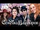 Семейка вампиров 2012 Всё о фильме