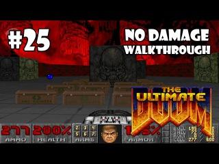 The Ultimate Doom прохождение игры - E3M9 Secret Level: Warrens (All Secrets Found + No Damage)