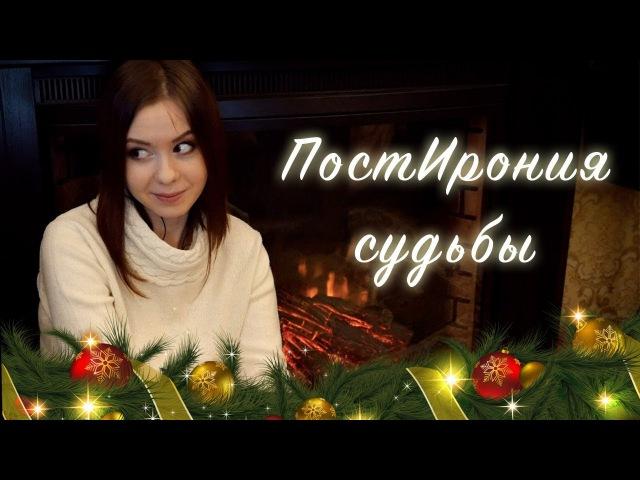 ПостИрония судьбы Или Старые песни о главном 3