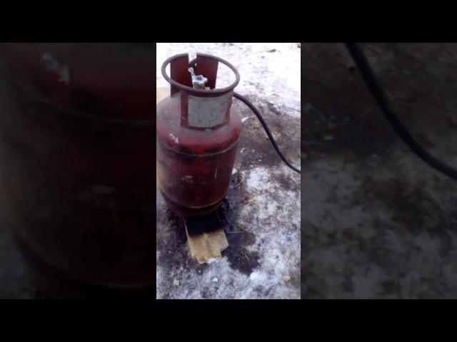 Если баллон газа замерзает. Мужики из Омской обл. привет вам шлют.