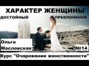 ХАРАКТЕР ЖЕНЩИНЫ, ДОСТОЙНЫЙ ПРЕКЛОНЕНИЯ Ольга Масловская