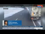 Новости на Россия 24    На западе Казахстана сгорел автобус. Погибли 52 человека