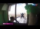 Вести-Москва • На краю пропасти: областные депутаты предлагают штрафовать бейсджамперов