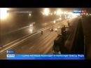 Вести-Москва • Сезон 1 • В аварии на МКАД погибли женщина-пешеход и мотоциклист