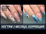 Коррекция нарощенных ногтей спустя 2 месяца. Зимний дизайн ногтей