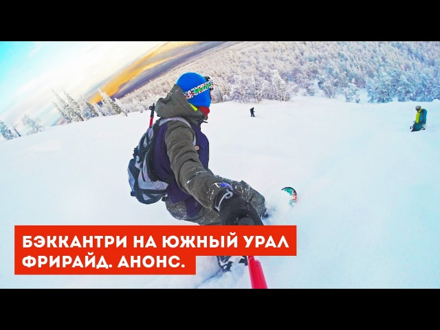 Бэккантри на Южный Урал, фрирайд (Backcountry to the South Ural, freeride) - анонс видео