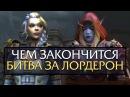 Кто победил в Битве за Лордерон | Wow: Battle for Azeroth