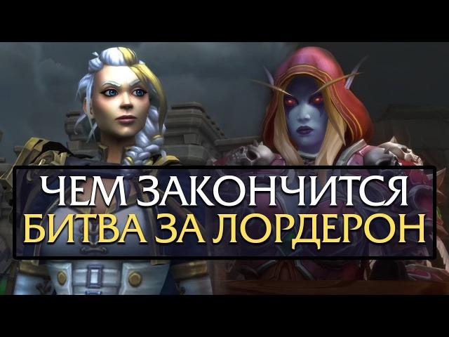 Кто победил в Битве за Лордерон   Wow: Battle for Azeroth