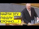 Срочно! Фракцию ЛДПР Заблокировали в ГОСДУМЕ!! Жириновский в ЯРОСТИ!!