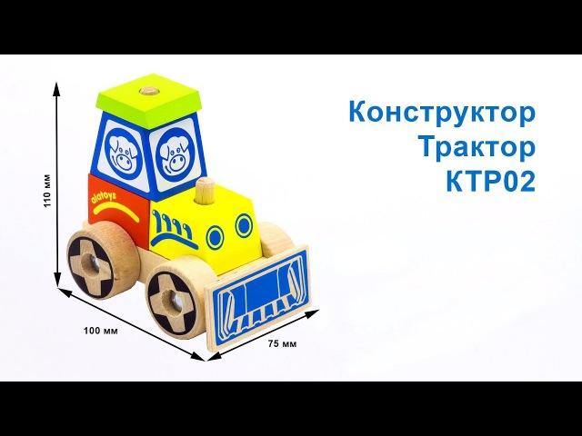 Деревянный конструктор Трактор Alatoys (Алатойс) КТР 02 - развивающие игрушки
