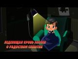 Машкины страшилки • 1 сезон • Леденящая кровь эпопея о радостном событии - Эпизод 23