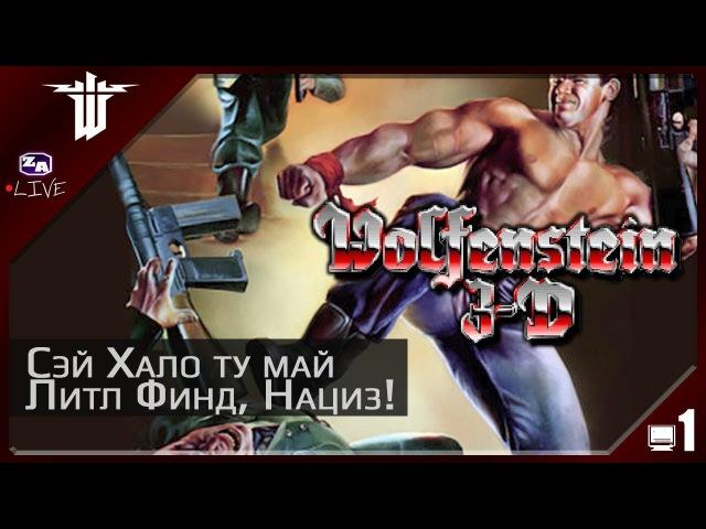 ZA •LIVE | Wolfenstein 3D (1992). Стрим 1-й (11.01.18)
