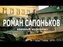 Трепанация: военный журналист Роман Сапоньков