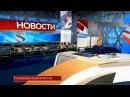 Новости Сегодня - 1 канал - Дневные Новости - 24.02.2018 12.00