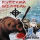 Русский Медведь - Русь не победить