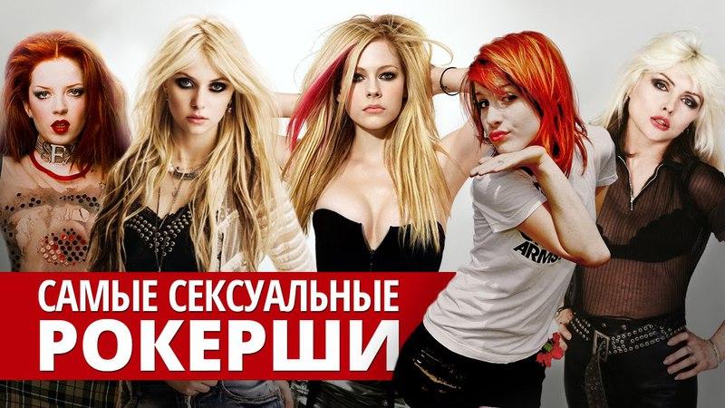MAXIM Russia • Бомбалейло! 25 самых сексуальных и сладкоголосых рокерш всех времен!