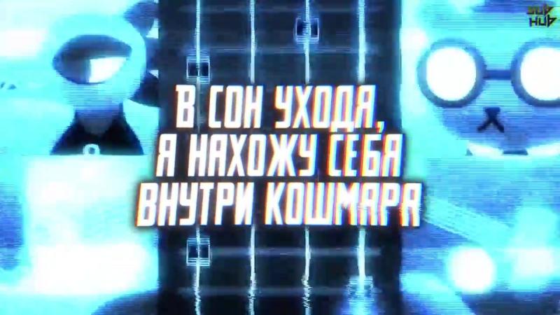 [Sub Hub] CRIMES | (РУССКИЕ СУБТИТРЫ) (RUS SUB) | TryHardNinja Bonecage | NIGHT IN THE WOODS SONG |【60 FPS】