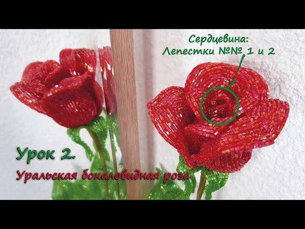 Бокаловидная роза. 🌹 Урок 2 - Центральные лепестки Cup-shaped rose. Lesson 2 - Central petals